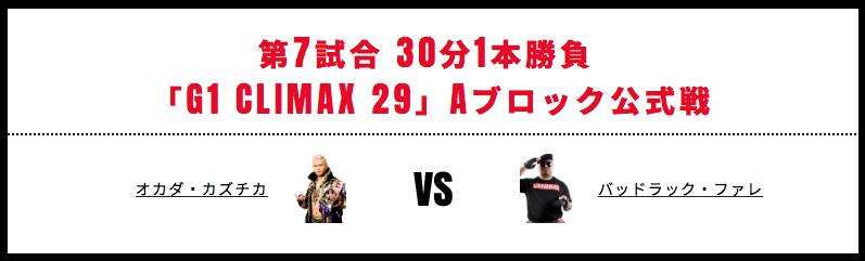 オカダ・カズチカ vs バッドラック・ファレ