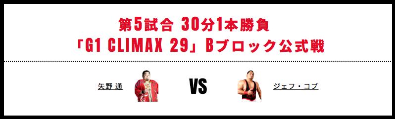 矢野通 vs ジェフ・コブ