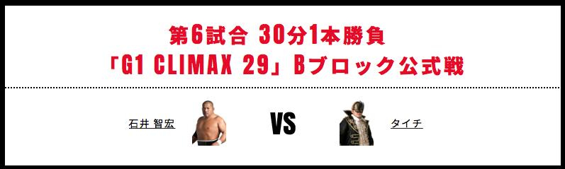 石井智宏 vs タイチ