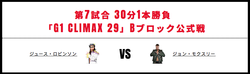 ジュース・ロビンソン vs ジョン・モクスリー