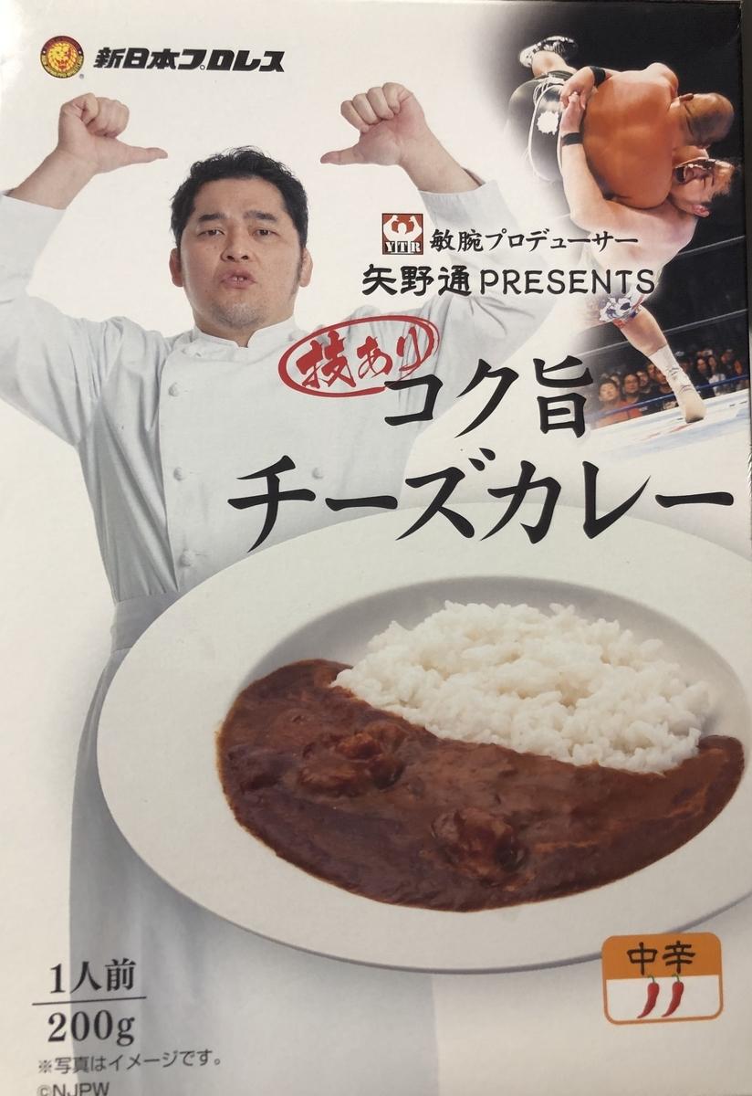 敏腕プロデューサー矢野通PRESENTS技ありコク旨チーズカレー