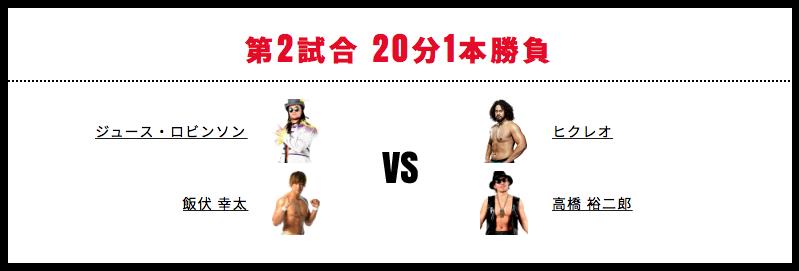 飯伏幸太&ジュース・ロビンソン vs 高橋裕二郎&ヒクレオ