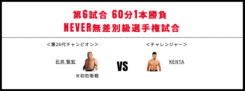 NEVER無差別級選手権試合:石井智宏 vs KENTA