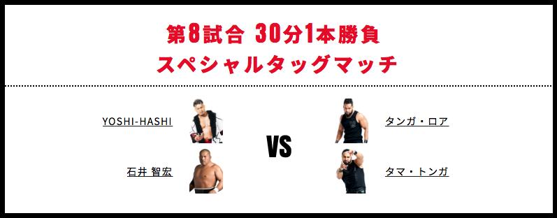 石井智宏&YOSHI-HASHI vs タマ・トンガ&タンガ・ロア