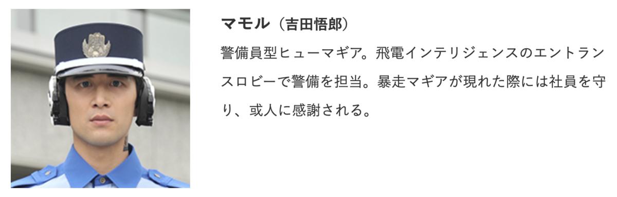 警備員型ヒューマギア・マモル