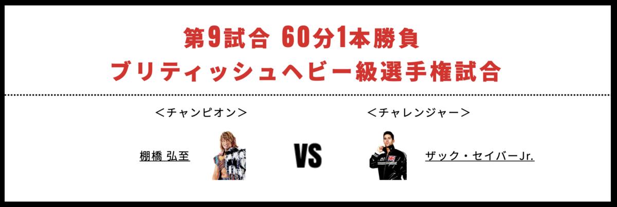 ブリティッシュ・ヘビー級選手権試合:棚橋弘至 vs ザック・セイバーJr.