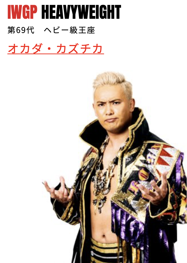 IWGPヘビー級王者:オカダ・カズチカ