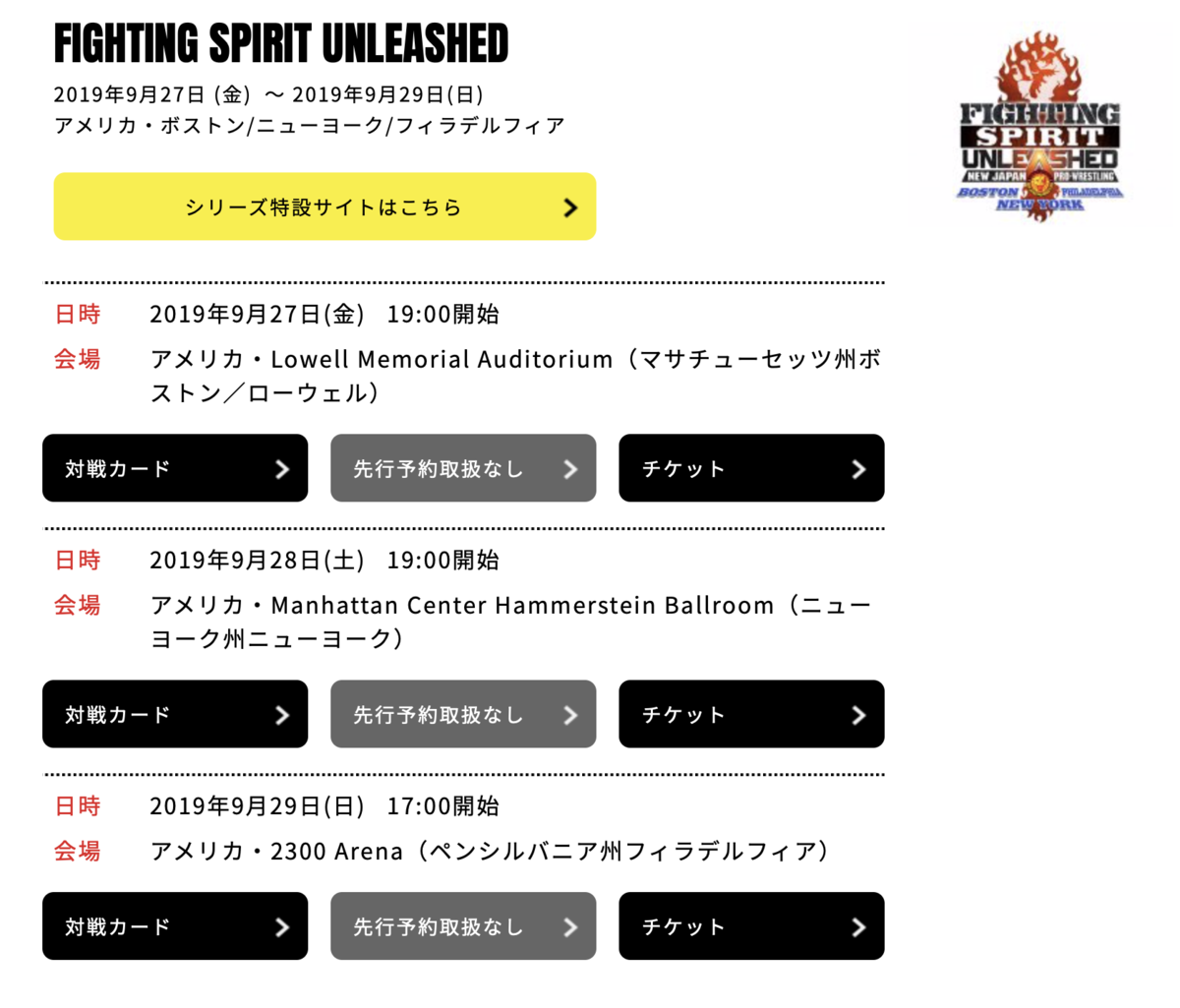 FIGHTING SPIRIT UNLEASHEDスケジュール