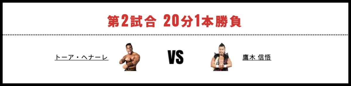 トーア・ヘナーレ vs 鷹木信悟