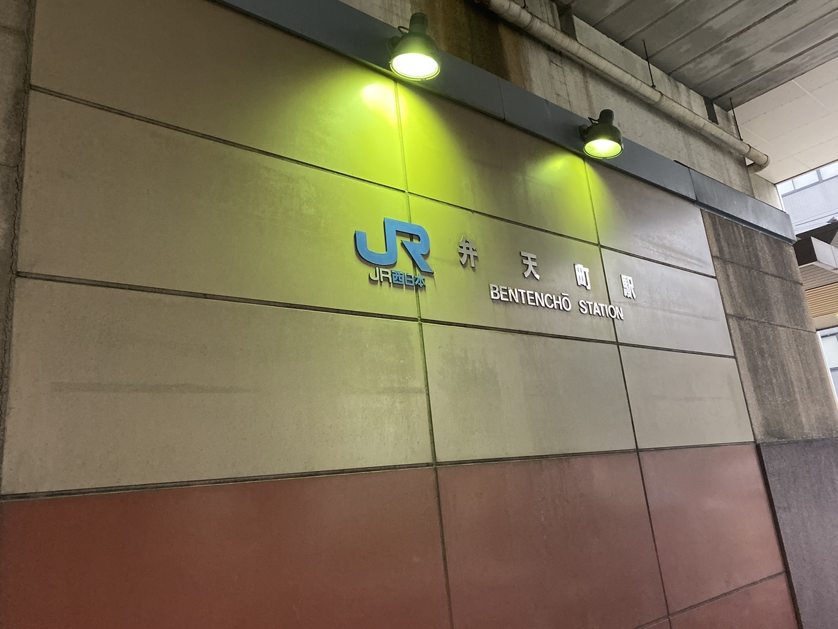 JR弁天町駅