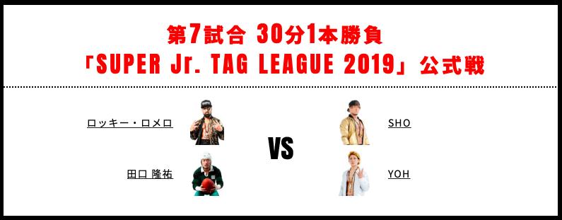 田口隆祐&ロッキー・ロメロ vs SHO&YOH