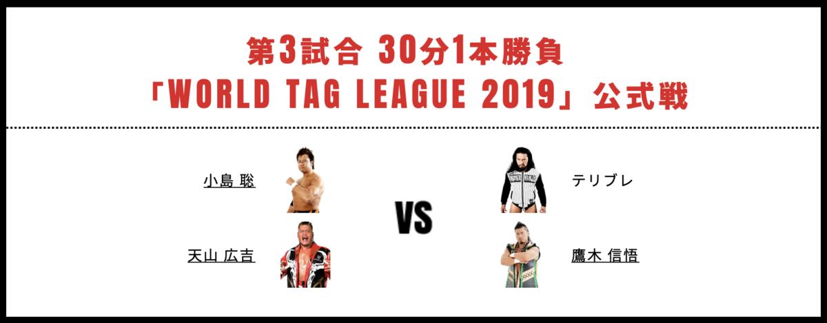 天山広吉&小島聡 vs 鷹木信悟&テリブレ