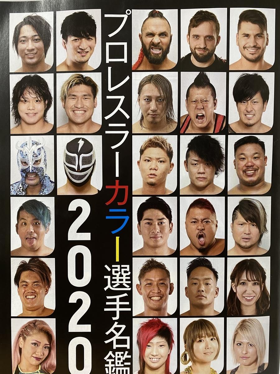 プロレスラー選手名鑑2020