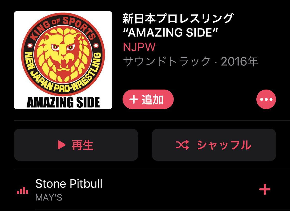『Stone Pitbull』MAY'S