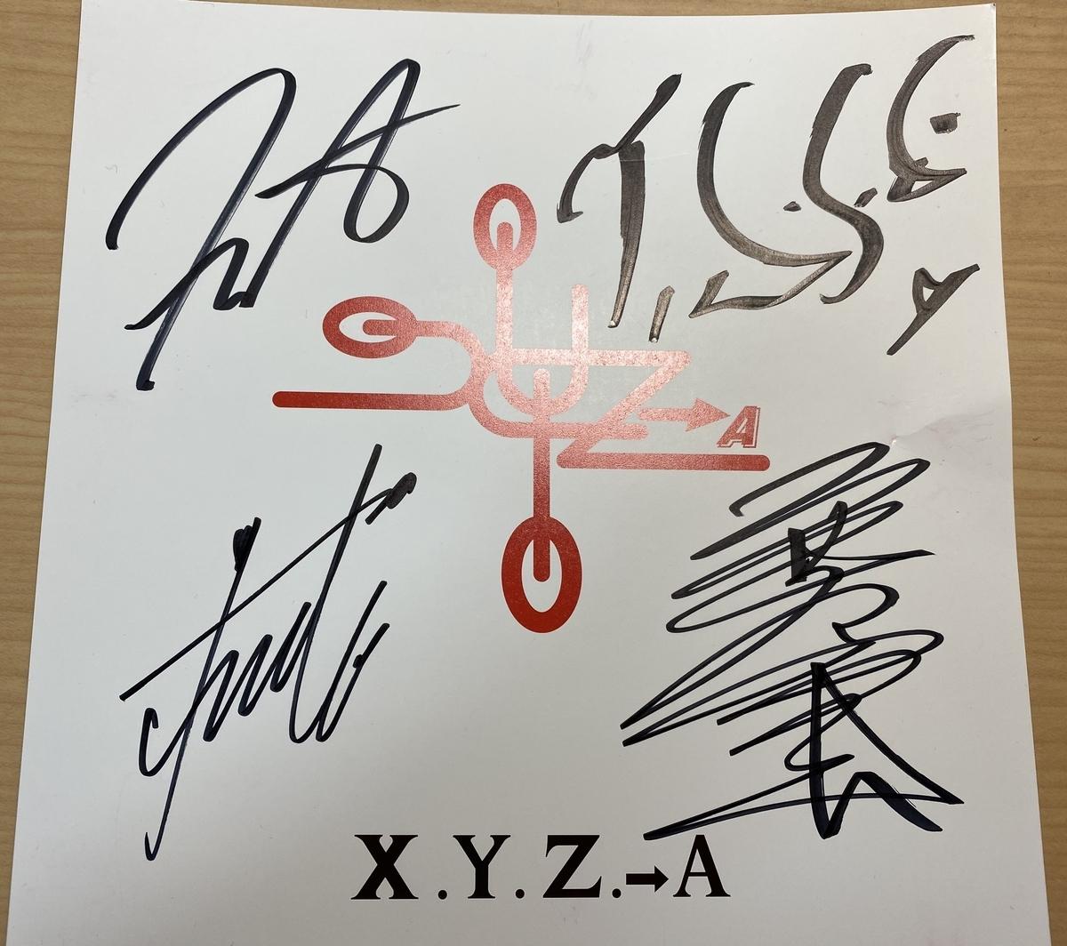 ファンキー末吉師匠から手渡されたメンバー全員のサイン
