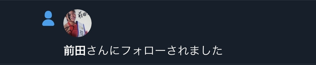 岩谷麻優の父 前田さん