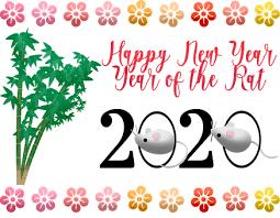 2020年正月