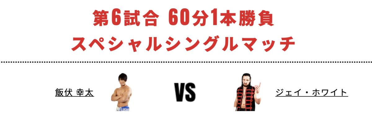 スペシャルシングルマッチ:飯伏幸太 vs ジェイ・ホワイト