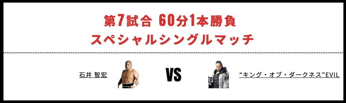 石井智宏 vs EVIL