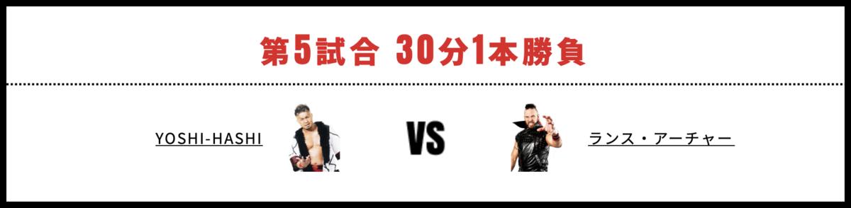 YOSHI-HASHI vs ランス・アーチャー