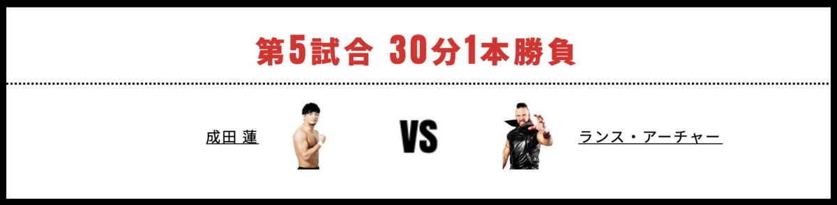 成田蓮 vs ランス・アーチャー