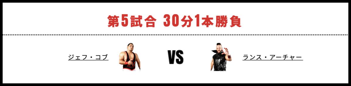ジェフ・コブ vs ランス・アーチャー