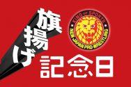 旗揚げ記念日ロゴ