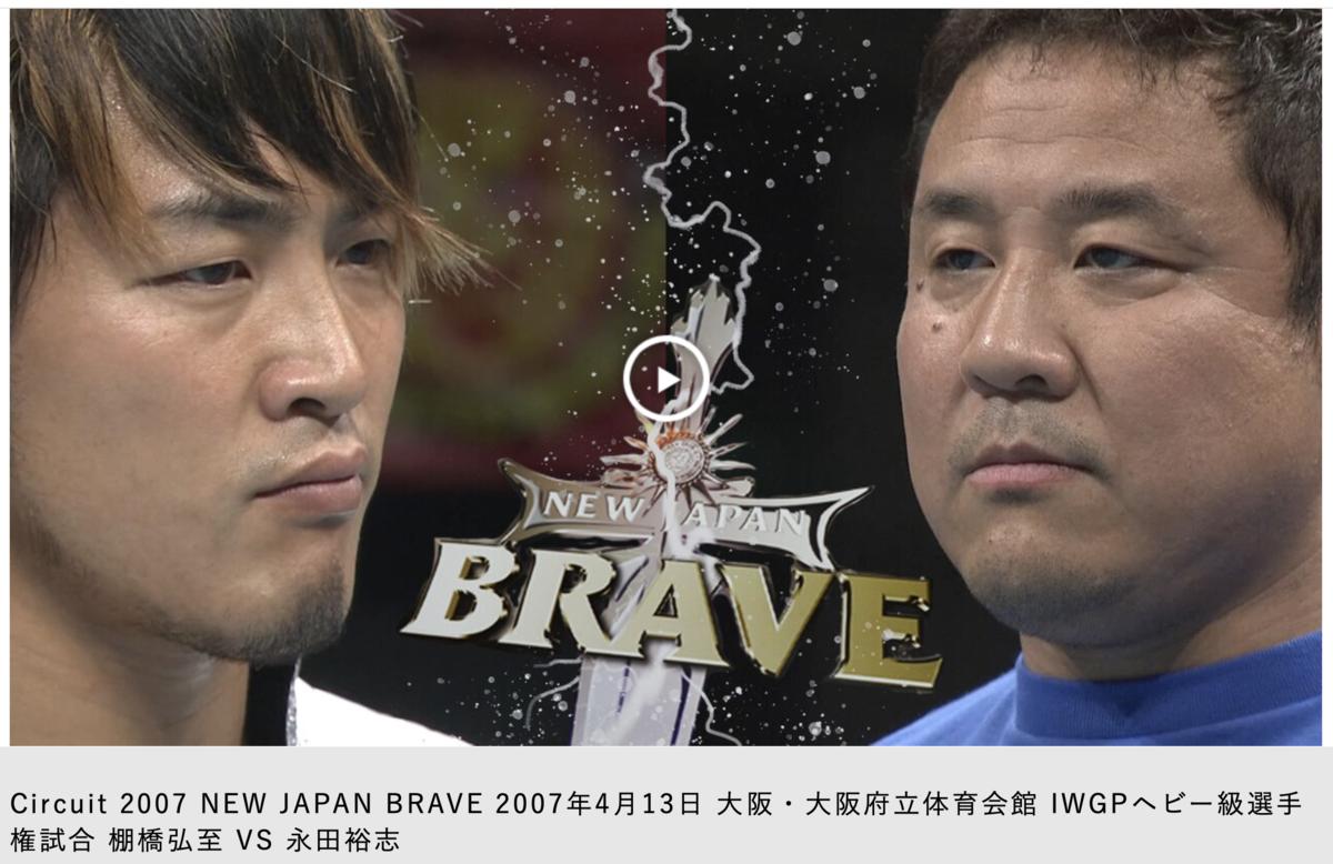IWGPヘビー級選手権試合:棚橋弘至 vs 永田裕志