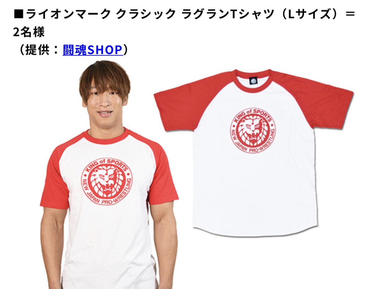 ライオンマークTシャツ