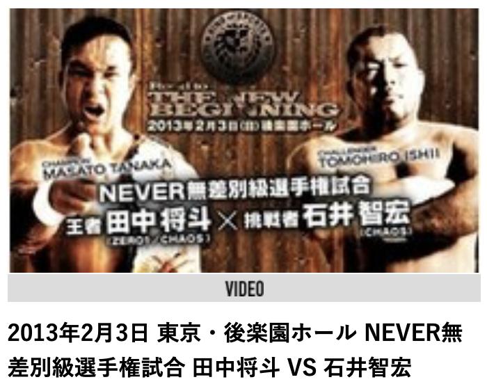 NEVER無差別級選手権試合:田中将斗 vs 石井智宏