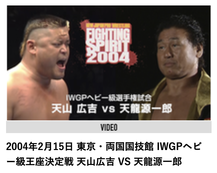 IWGPヘビー級王座決定戦:天山広吉 vs 天龍源一郎