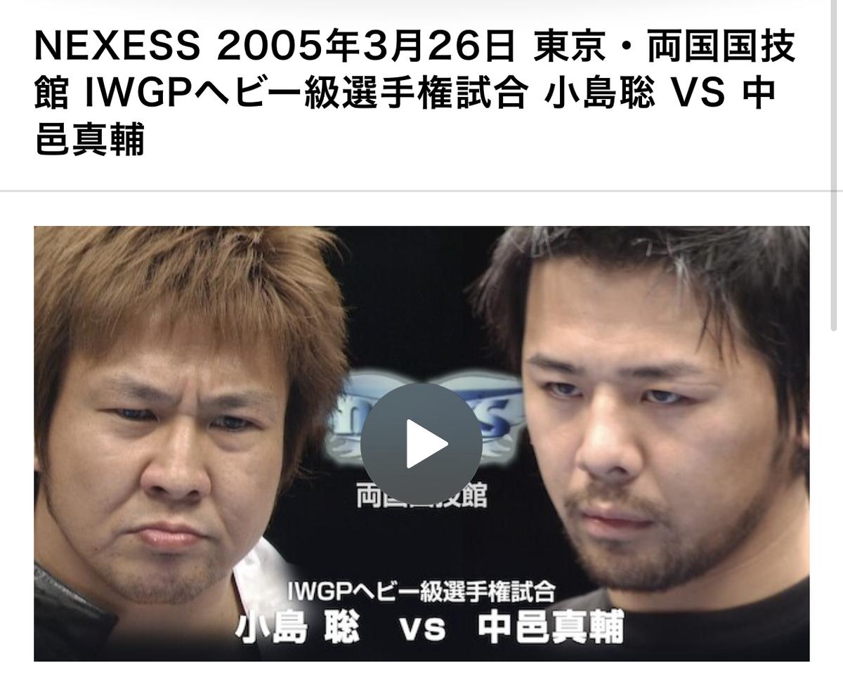 IWGPヘビー級選手権試合:小島聡 vs 中邑真輔