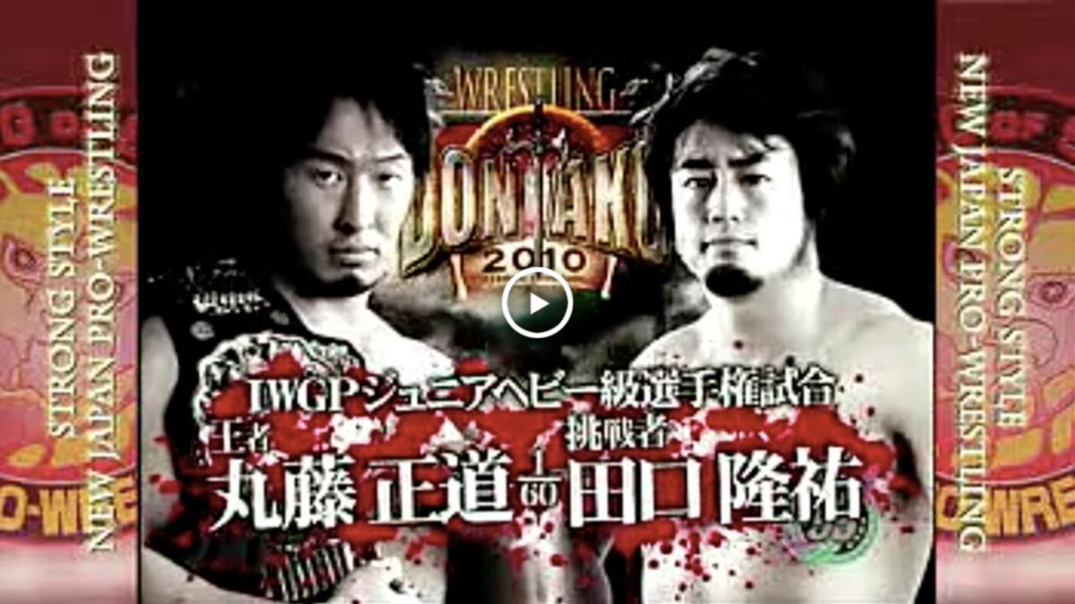 IWGPジュニアヘビー級選手権試合:丸藤正道 vs 田口隆祐