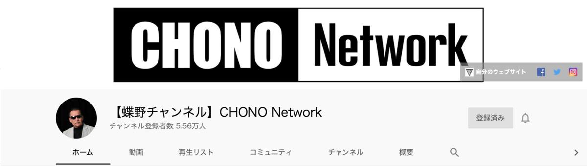 CHONO Network