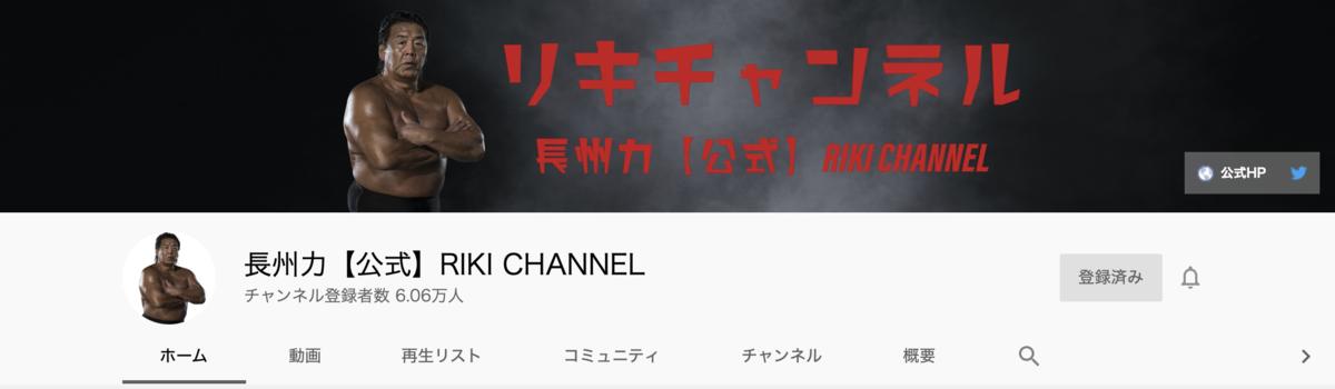 リキチャンネル