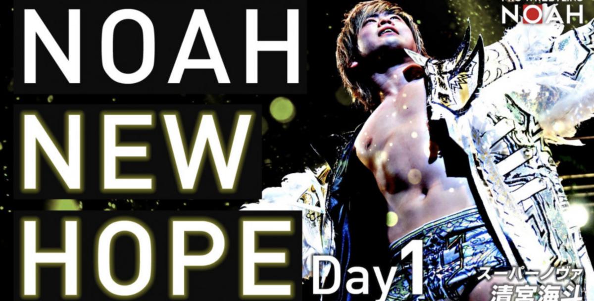 NOAH NEW HOPE