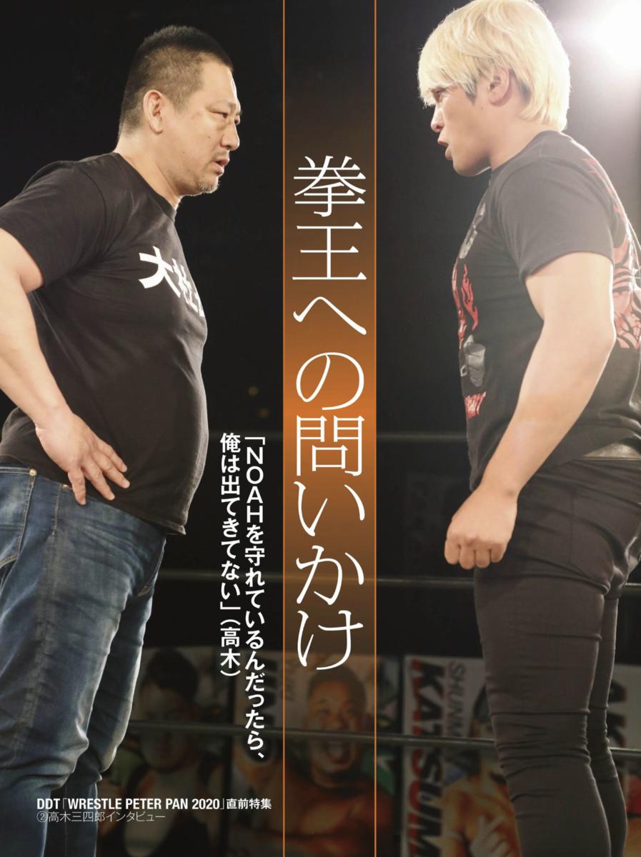 高木三四郎Interview