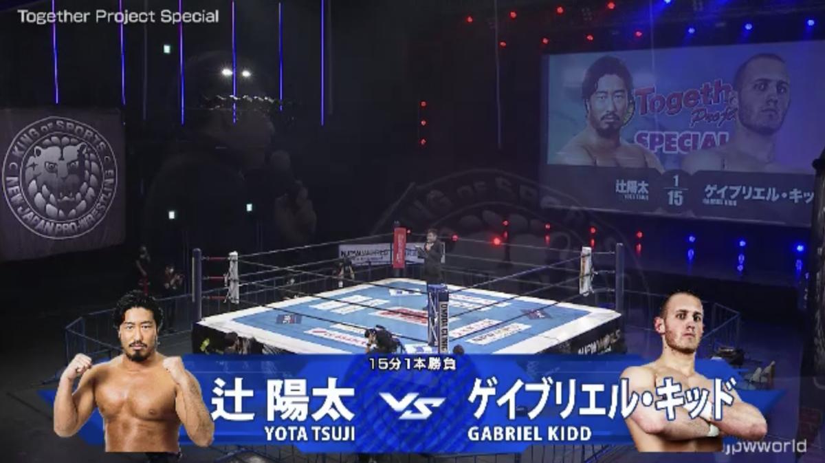 辻陽太 vs ゲイブリエル・キッド