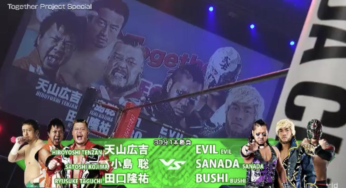 天山広吉&小島聡&田口隆祐 vs SANADA&EVIL&BUSHI