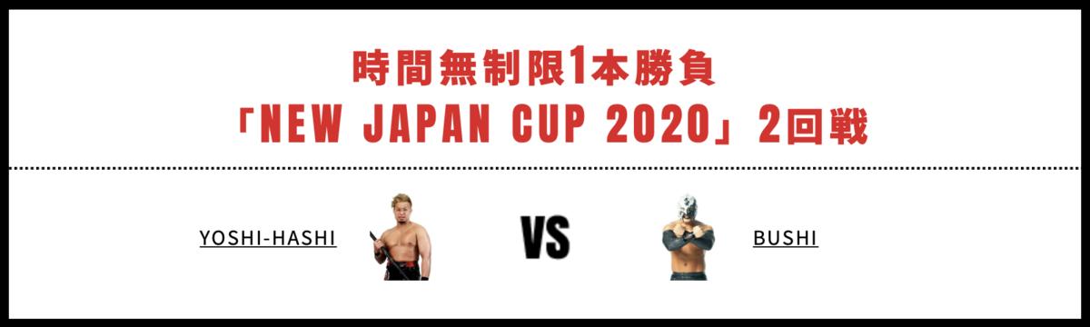 YOSHI-HASHI vs BUSHI