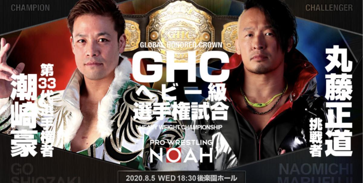 GHCヘビー級選手権試合:潮崎豪 vs 丸藤正道