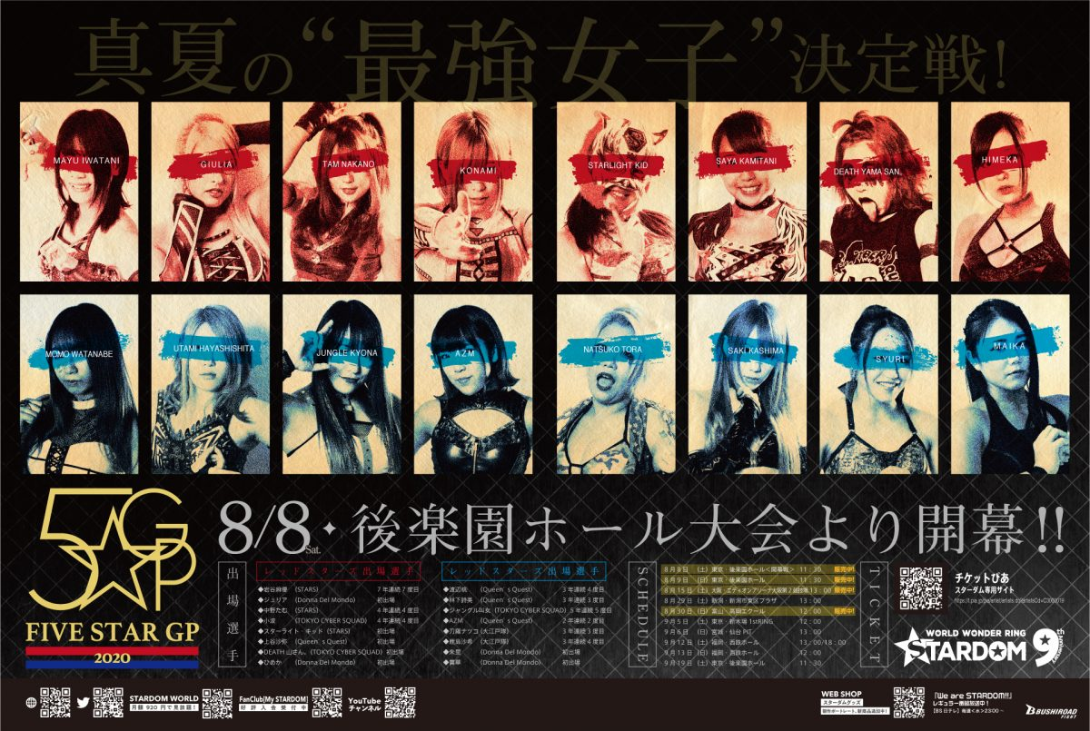 5★STAR GP 2020