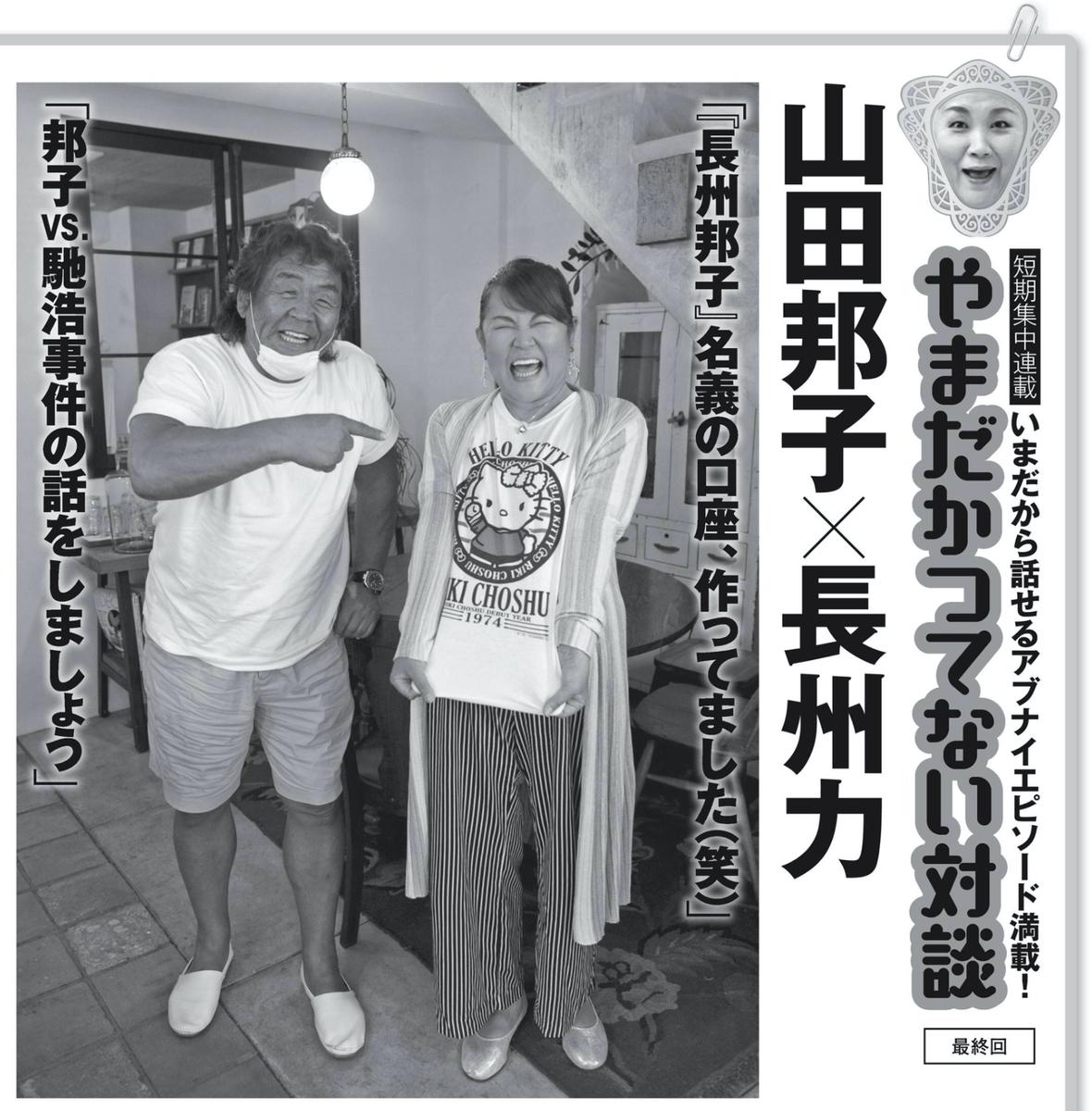 山田邦子 vs 長州力