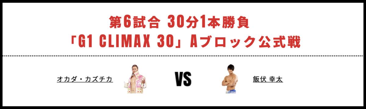 オカダ・カズチカ vs 飯伏幸太
