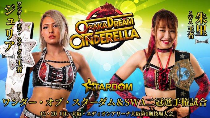 ワンダー・オブ・スターダムとSWAの2冠戦