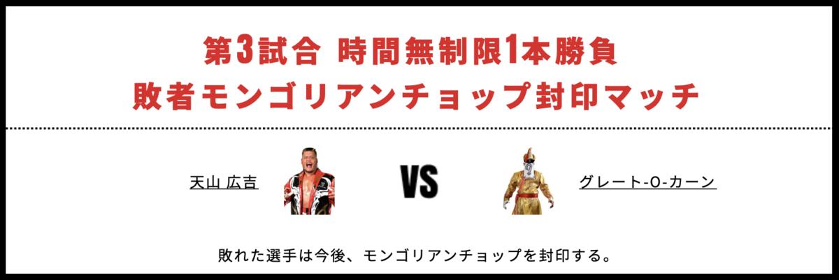 天山広吉 vs グレート-O-カーン