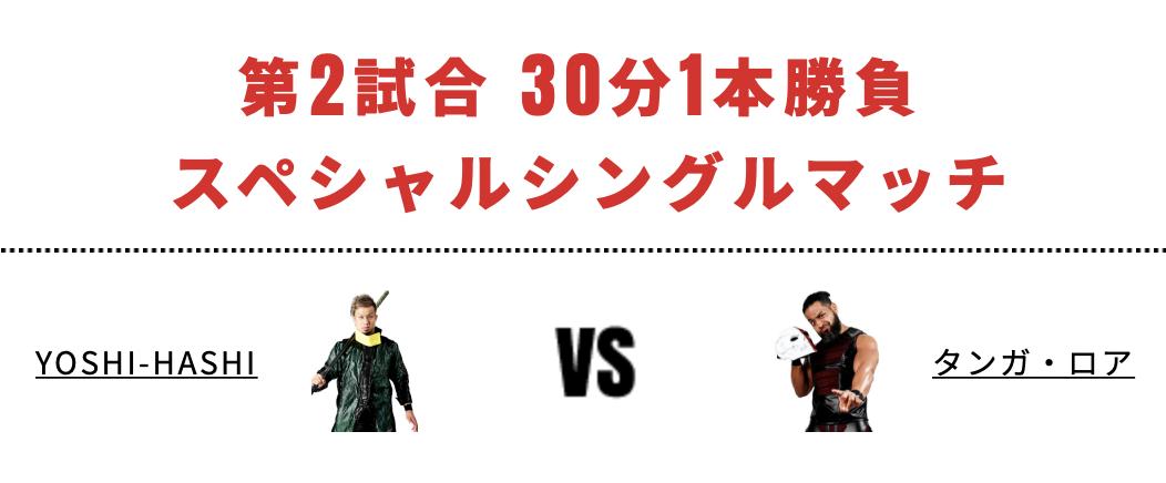 YOSHI-HASHI vs タンガ・ロア