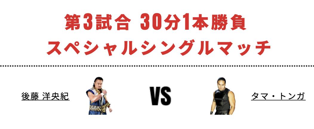 後藤洋央紀 vs タマ・トンガ