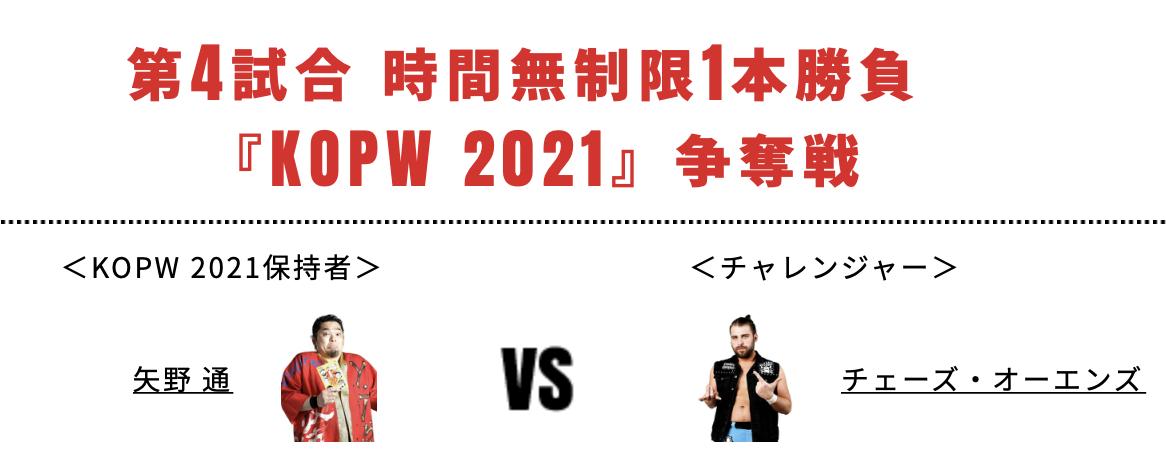 矢野通 vs チェーズ・オーエンズ