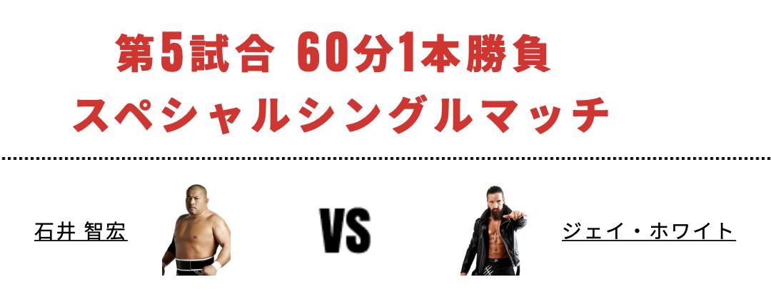 石井智宏 vs ジェイ・ホワイト